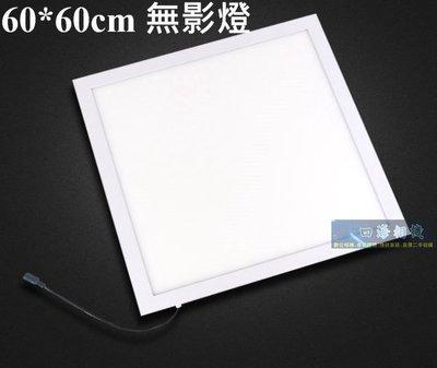 【高雄四海】台灣現貨 60cm LED可調式無影燈.LED攝影燈.無影拍照.LED去背光板 無影底燈 60公分 去背板
