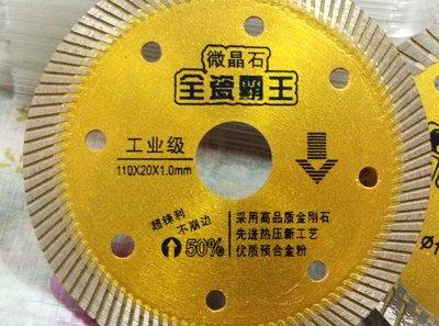 ㄚ勝的店 切片 超薄切片 玉石 石材專用切片 超耐用  微晶石