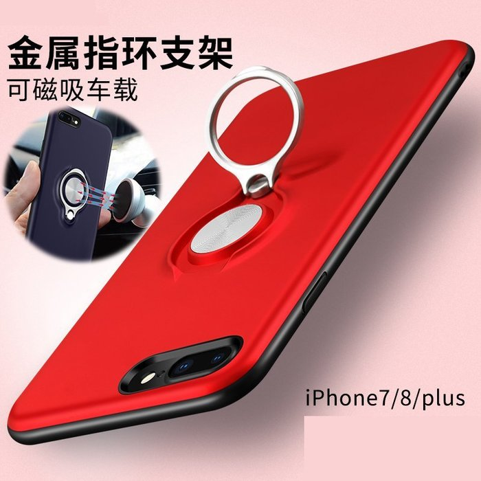 iPhone7 手機殼 蘋果 iPhone 8 Plus 保護套 i7矽膠套 指環扣 磁吸 車載 支架 隱形指環
