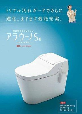**空運含運含關稅**Panasonic ALaUno S2 XCH1401WS 白色款 節水型免治馬桶 附壁掛遙控