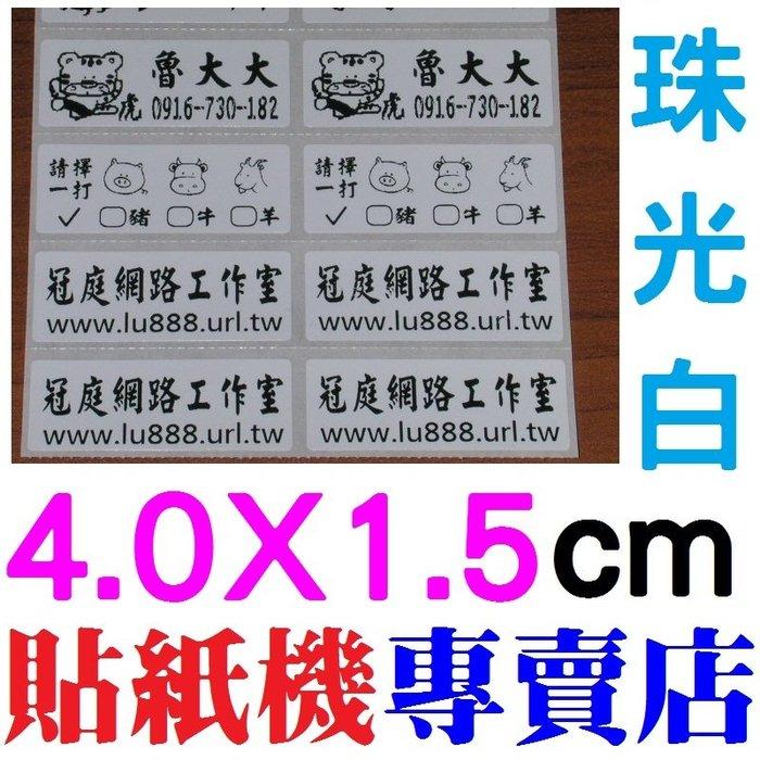 4015珠光白100張100元台南高雄印貼紙工商貼紙廣告貼紙姓名貼紙TTP-345條碼機貼紙機標籤機印公司名稱電話貼紙