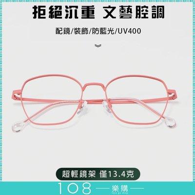 108樂購 男女 韓系 黑粉多色 金屬彈性漆 時尚鏡框 潮男女眼鏡 新款彈性時尚眼鏡 多角好搭配【GL1921】