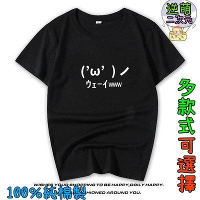 【逆萌二次元】實體照 新款 老實人RougeYES or NO假面騎士build5♥短T短袖男女♥上衣服T恤YB