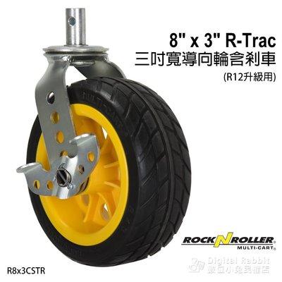 """數位黑膠兔【8"""" x 3"""" R-Trac 三吋寬導向輪含剎車 R8x3CSTR】 R12升級 推車 攝影 工作台 主控"""