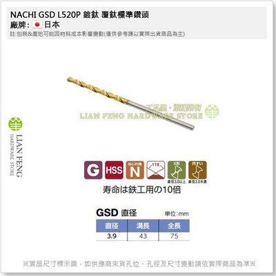 【工具屋】*含稅* NACHI 3.9mm GSD L520P 鍍鈦 覆鈦標準鑽頭 直柄鐵鑽尾 白鐵 不銹鋼 鐵工