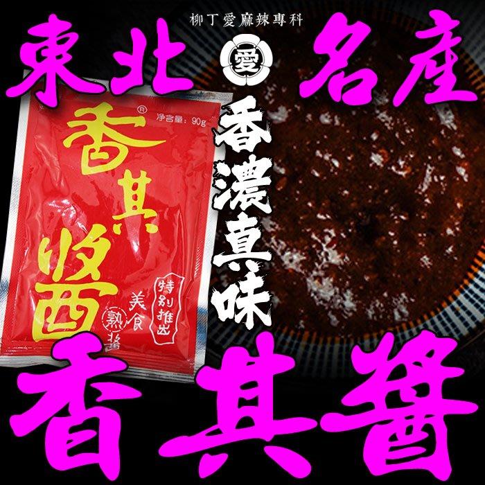 柳丁愛☆東北大醬 哈爾濱 香其醬100g【A670】