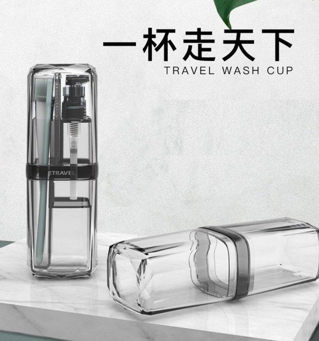【透明晶鑽洗漱杯】KG0002 便攜旅行洗漱套裝 出差分裝瓶用品禮品 洗漱杯 毛巾收納