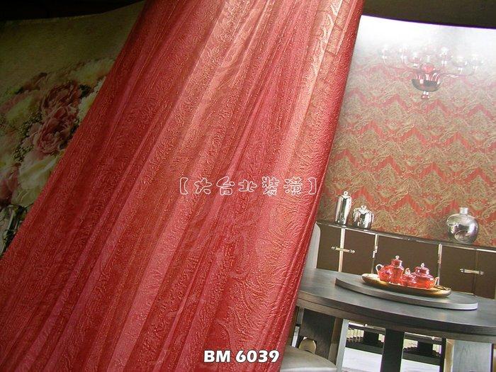 【大台北裝潢】義大利進口壁紙BM* 皺褶紋理 素色(6色) 每支4500元(兩坪裝)