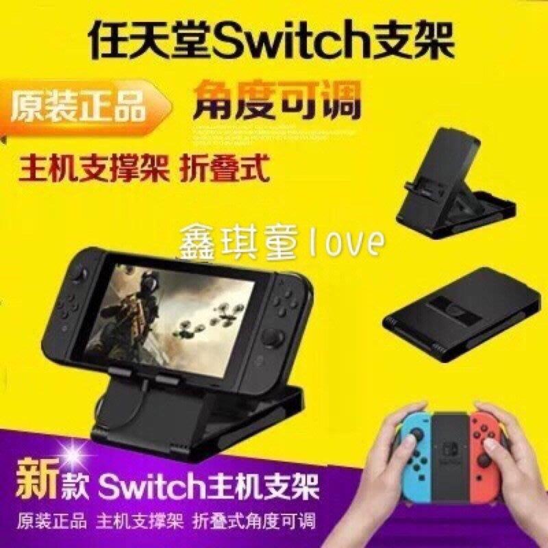 (現貨)任天堂 Nintendo switch NS 螢幕架  折疊式直立架 充電架