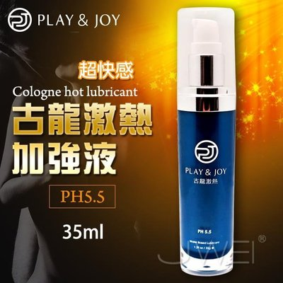 ♥誘惑精靈♥PLAY & JOY.Cologne hot Lubricant 古龍激熱加強高潮液(35ml)