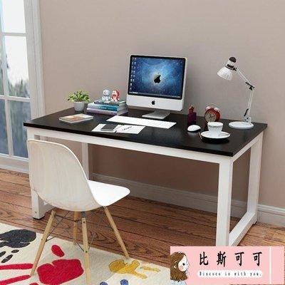 電腦桌  簡易電腦桌台式桌家用寫字台書桌簡約現代鋼木辦公桌子雙人桌 MKS【比斯可可】