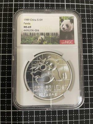 中國1989年貓熊1盎司10元銀幣(NGC MS69)