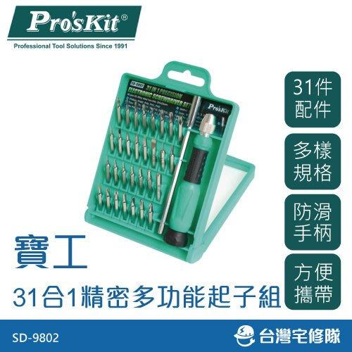 Pro'sKit寶工牌 31合1精密多功能起子組 SD-9802 多規格起子頭 維修工具 -台灣宅修隊17ihome