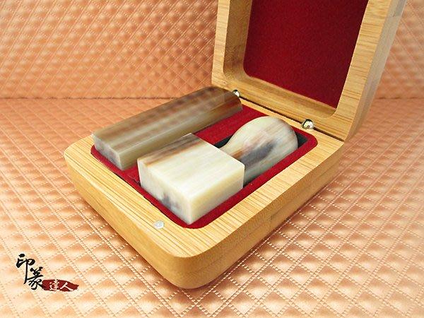 {印篆達人刻印鋪}換購區-以附贈大小章印袋~加價換購1個木質深色或木質淺色公司大小章.對印.印章盒