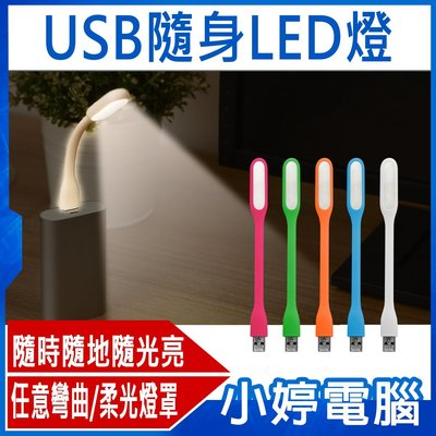 【小婷電腦*LED燈】全新 USB隨身LED燈 任意彎曲/柔光燈罩/節能省電/小巧可愛/攜帶方便/可調整角度/小夜燈