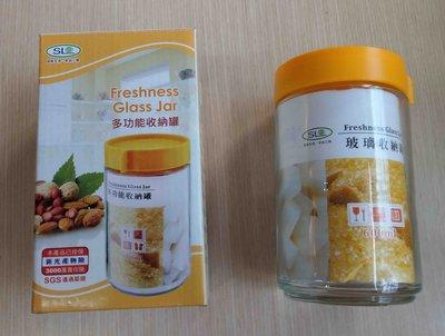 全新 Freshness Glass Jar 多功能收納罐600ml 密封玻璃保鮮罐 密封罐 保鮮盒 收納盒(台灣製造)