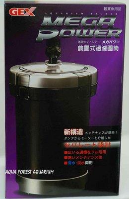 ◎ 水族之森 ◎日本 GEX 五味 前置式過濾圓筒 (外置式空筒)