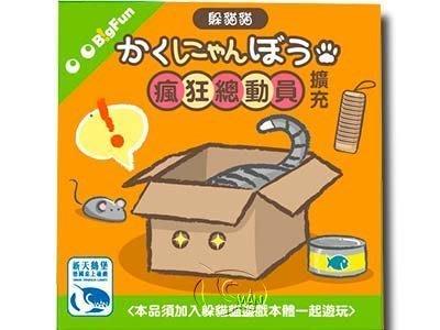大安殿桌遊 躲貓貓 瘋狂總動員擴充 Cat Hiding 繁體中文正版益智桌上遊戲