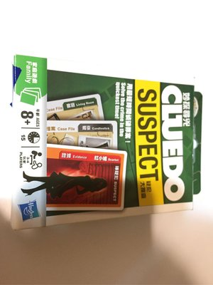 全家人的遊戲 桌游館  Cluedo:Suspect 妙探尋兇:疑犯大搜查 卡牌版 德國桌上遊戲 Board