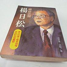 崇倫《神探法醫-楊日松》ISBN:9579356785│盧祖康│呂政達》 、略翻沒看到劃記不保證完全沒有歐//位置益小箱