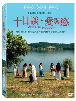 合友唱片 面交 自取 十日談.愛與慾 DVD Wondrous Boccaccio