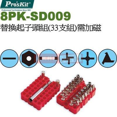 威訊科技電子百貨 8PK-SD009 寶工 Pro