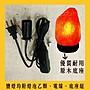 【最低價】精選鹽燈|玫瑰金字塔鹽燈 贈底座電線組  現貨隨機快速出貨