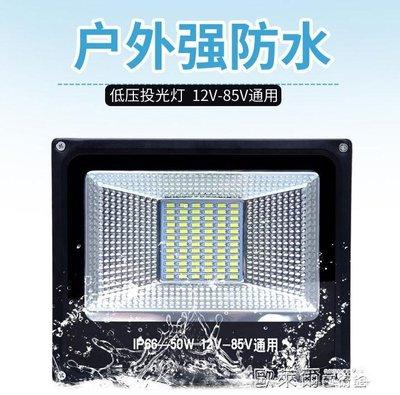 戶外燈 低壓LED投光船用電瓶12V-85V通用30W50W100W戶外防水高亮燈泛光燈 MKS