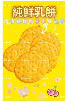 福義軒 純鮮乳餅(500g/ 奶蛋素)《創意點子》 嘉義市