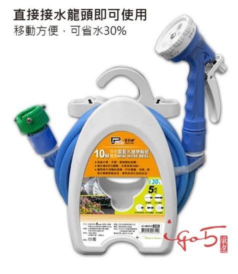 MIT 日式10M 壁掛手提水管車 水管收納架 園藝水槍捲軸組 園藝 澆花 洗車 打掃好幫手 手提水管