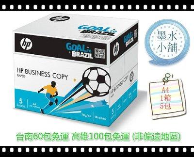 (墨水小舖) A4 HP影印紙 HP 影印紙A4 70磅 台南60包免運 HP A4紙
