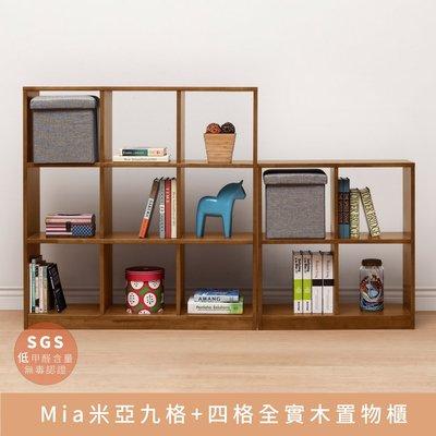【myhome8居家無限】Mia米亞九格/四格全實木置物櫃