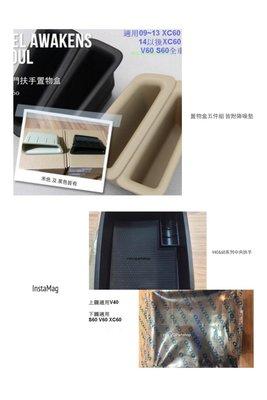 VOLVO XC60 前座+後座扶手置物盒 +中央扶手+ 升級版 中央扶手飾板 +煞車油門踏版