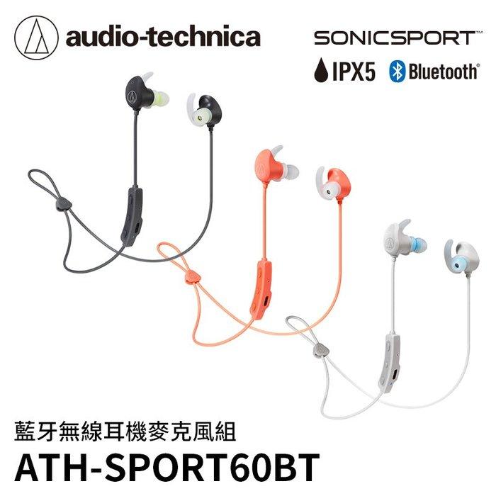 【94號鋪】鐵三角 ATH-SPORT60BT 藍牙無線耳機麥克風組 運動耳機