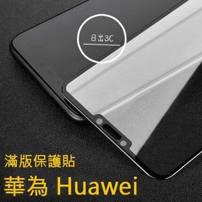 HUAWEI 華為 滿版鋼化玻璃 Y9 Y6 Y7s Y7 Prime Pro 2017 2018 2019 保護貼