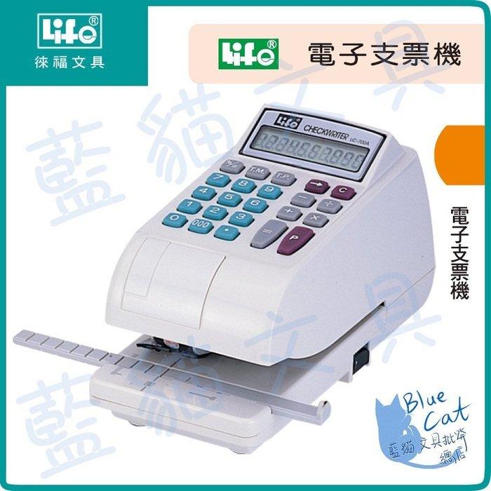 【不可超商取貨】銀行適用/附計算機功能【BC18004】LC-700A 電子支票機(自動夾紙)《徠福LIFE》【藍貓】