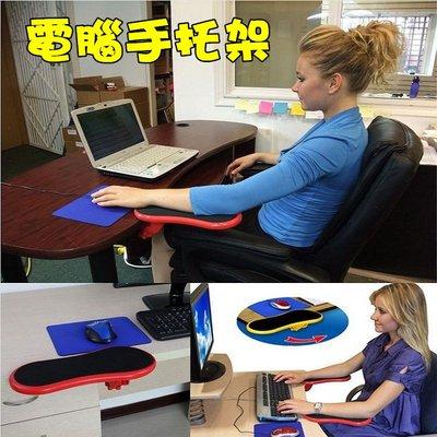 ~電腦手托架YS~人體工學托架 滑鼠架 滑鼠護腕墊 護臂托 可180度旋轉電腦手托架 護腕支架 五十肩 手臂支撐架