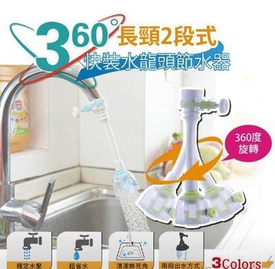 360度長頸2段式快裝水龍頭節水器
