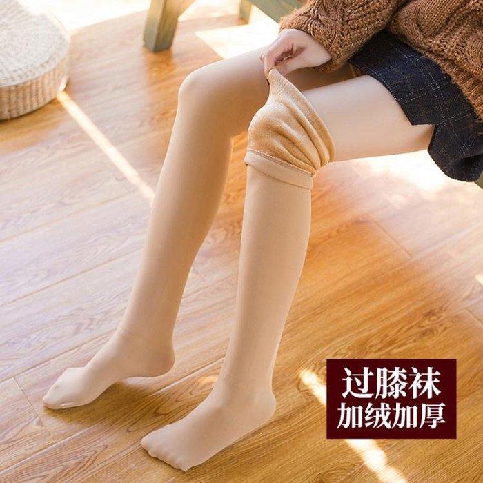 過膝襪女日系秋冬加厚加絨黑肉色長筒襪子防滑保暖高筒襪大腿絲襪