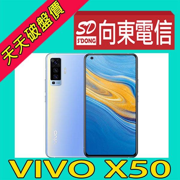 【向東電信南港忠孝店】全新vivo X50pro 8+256g 6.56吋33W快充搭台哥1399手機1490元