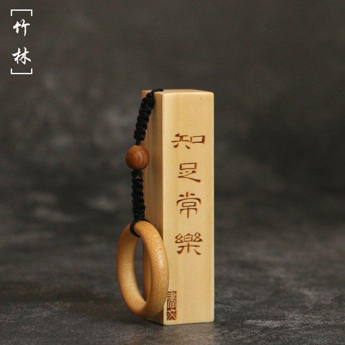 雅齋 名家書文純手工雕刻實心老玉竹印章掛件手把件刻字竹雕小件竹把玩 -zlyq241