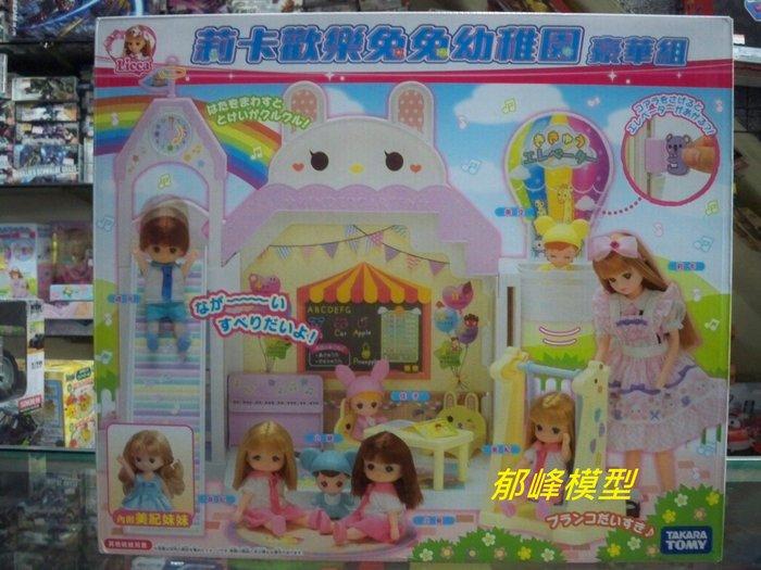 郁峰模型 ~ 莉卡娃娃 ~ 莉卡歡樂兔兔幼稚園豪華組 ( LA61832 ) 內附美紀妹妹 ~ 原價 2150