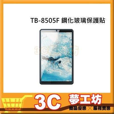 【3C夢工坊】Lenovo Tab M8 TB-8505F 鋼化玻璃保護貼 螢幕保貼