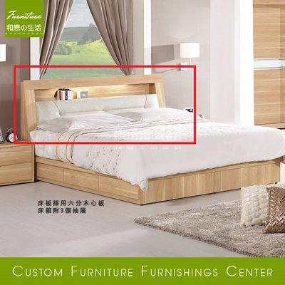 HOME MALL和懋傢俱~柏納德加大6尺床頭箱$8400~(雙北市1-4F免運費)8C