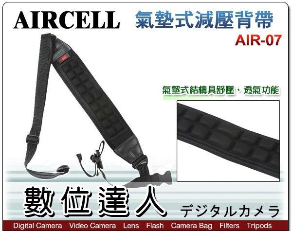 【數位達人】韓國 AIRCELL 氣墊式減壓背帶 AIR-07 寬7cm 腳架專用 腳架背帶 舒適透氣