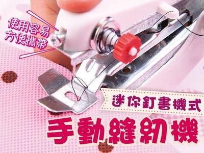 【野露家生活館】迷你手動便攜式縫紉機