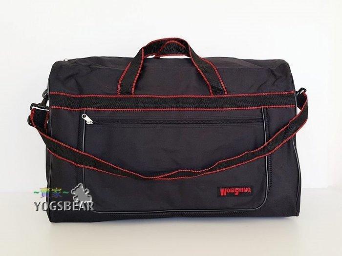 【YOGSBEAR】H 台灣製造 W~S 手提包 行李袋 手提袋 側背包 旅行袋 內附長背帶 特大 黑