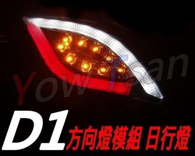 三重賣場 新勁戰三代方向燈模組 嘉瑪斯 D1 M3 合法魚眼  日行燈 LED方向燈 狂派燈 HID 鋼鐵人