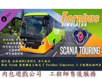 PC版 肉包 純資料片 德國 客車 巴士模擬器 Fernbus Simulator - Scania Touring