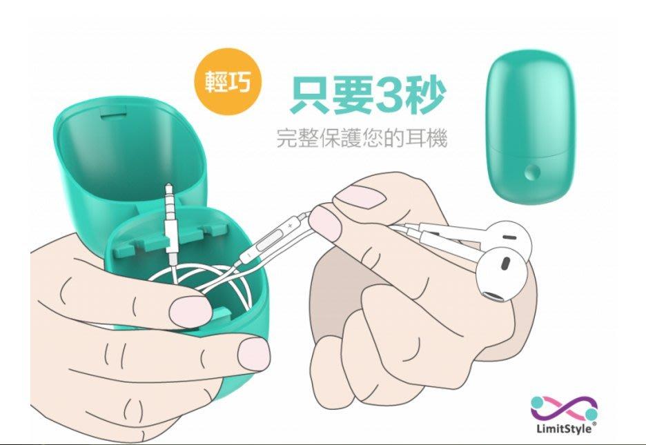 Limitstyle 小饅頭耳機收線盒